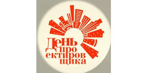 ООО БКП Перспектива получило дипломы в двух номинациях  Поздравление с днем проектировщика