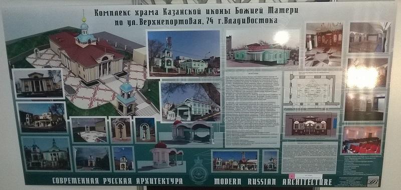 ДВ-Проект Храм